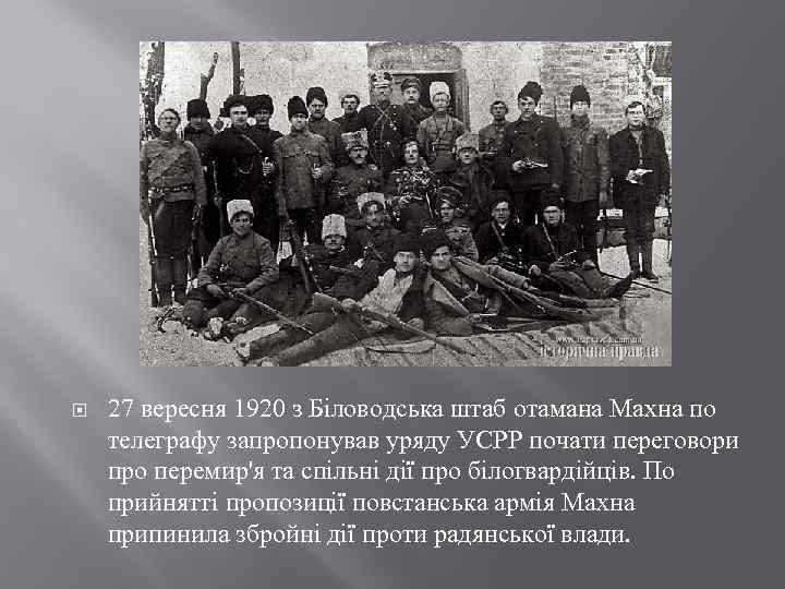 27 вересня 1920 з Біловодська штаб отамана Махна по телеграфу запропонував уряду УСРР