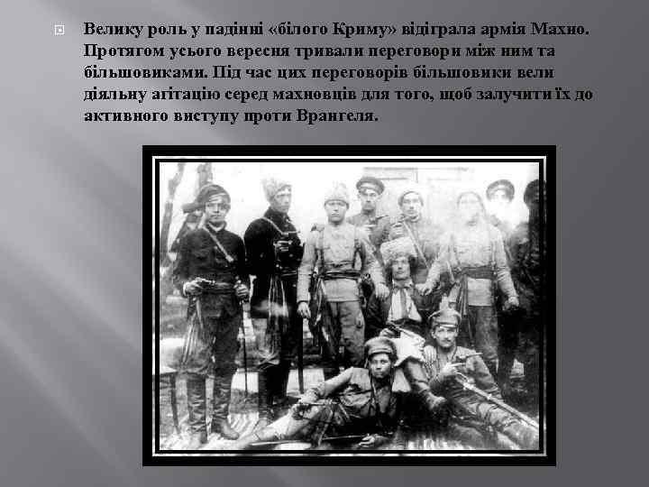 Велику роль у падінні «білого Криму» відіграла армія Махно. Протягом усього вересня тривали