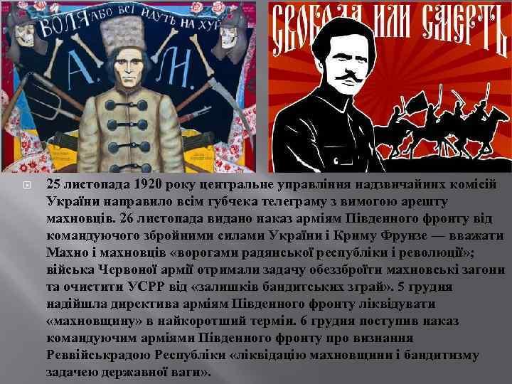 25 листопада 1920 року центральне управління надзвичайних комісій України направило всім губчека телеграму