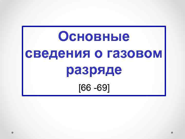 Основные сведения о газовом разряде [66 -69]