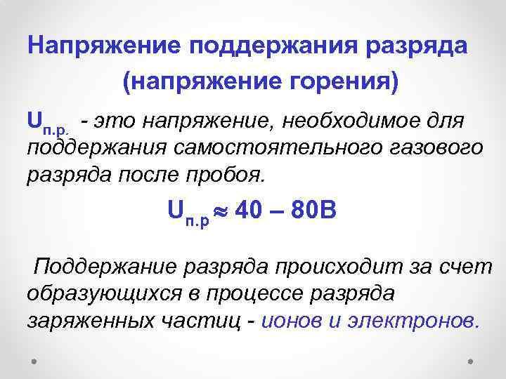 Напряжение поддержания разряда (напряжение горения) Uп. р. - это напряжение, необходимое для поддержания самостоятельного