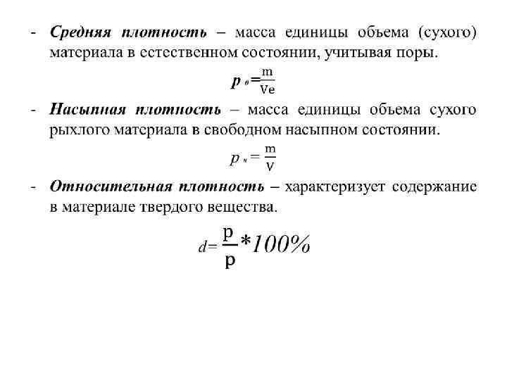 формула насыпной плотности