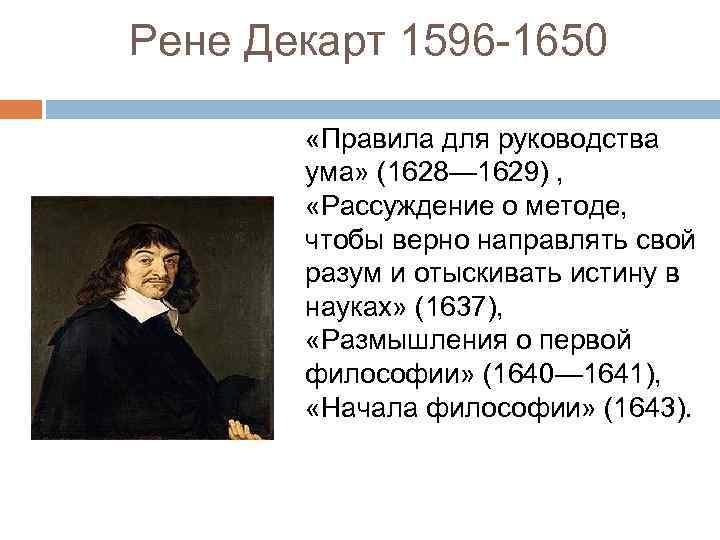 Декарт. ума» руководства рационализм рене для шпаргалка «правила