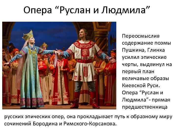 Презентация знакомство с оперой руслан и людмила
