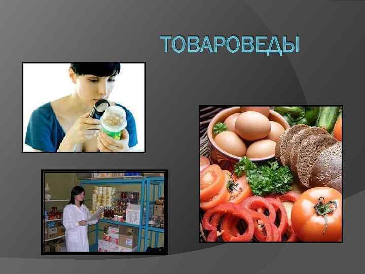 картинки профессии товароведа текст