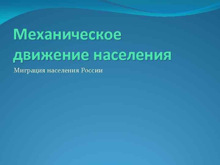 Механическое движение населения Миграция населения России