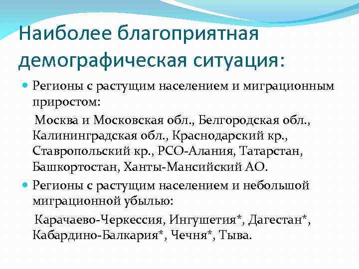 Наиболее благоприятная демографическая ситуация: Регионы с растущим населением и миграционным приростом: Москва и Московская