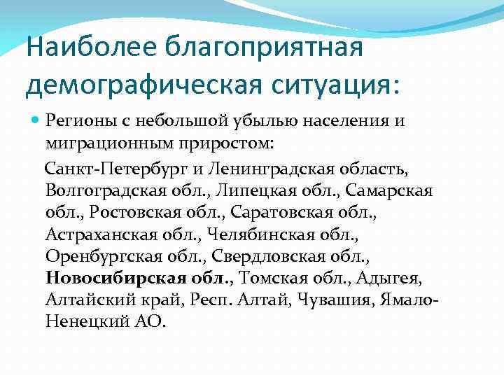 Наиболее благоприятная демографическая ситуация: Регионы с небольшой убылью населения и миграционным приростом: Санкт-Петербург и