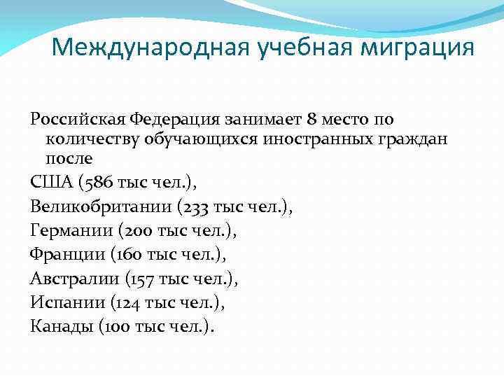 Международная учебная миграция Российская Федерация занимает 8 место по количеству обучающихся иностранных граждан после