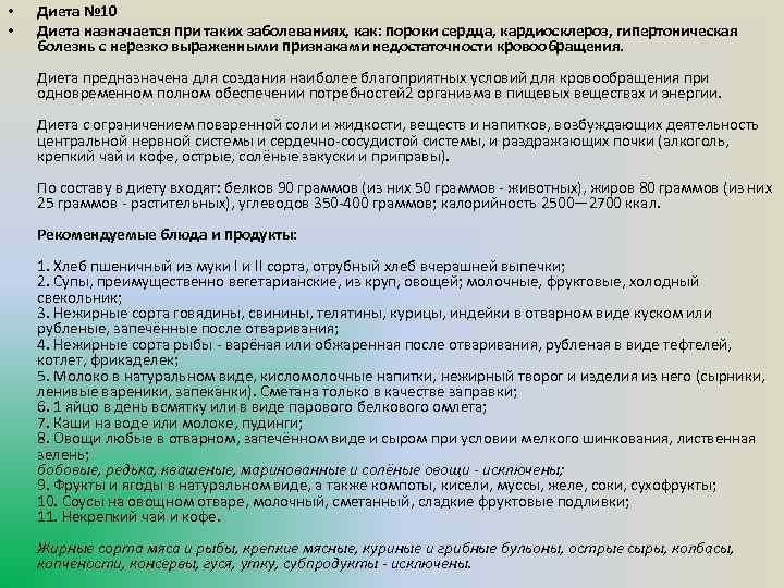 Диета Гипертоника 10. МЕНЮ ДЛЯ СЕРДЕЧНИКОВ И ГИПЕРТОНИКОВ. Стол №10. Лечебный и вкусный!
