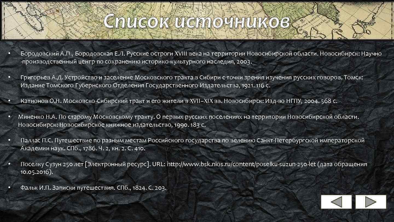 Список источников • Бородовский А. П. , Бородовская Е. Л. Русские остроги XVIII века