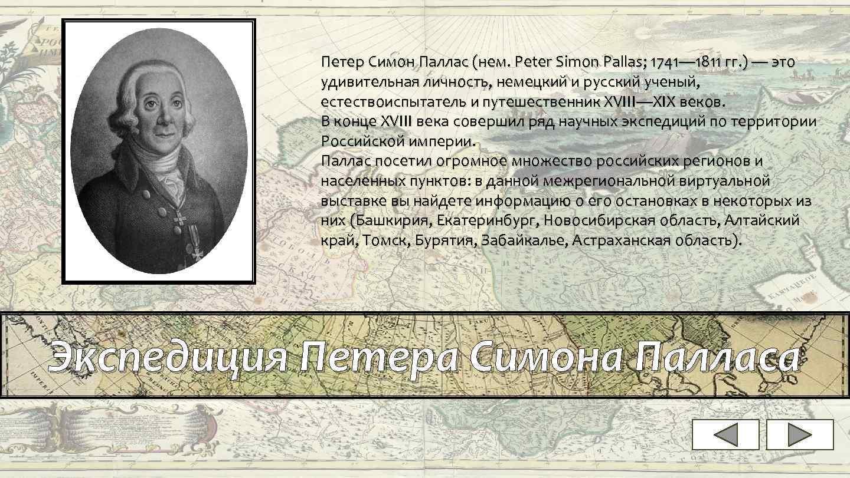 Петер Симон Паллас (нем. Peter Simon Pallas; 1741— 1811 гг. ) — это удивительная