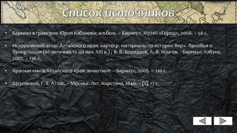 Список источников • Барнаул в гравюрах Юрия Кабанова: альбом. – Барнаул: Музей «Город» ,