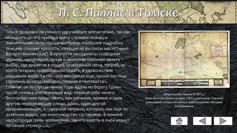 П. С. Паллас в Томске Томск произвел на ученого удручающее впечатление, так как незадолго
