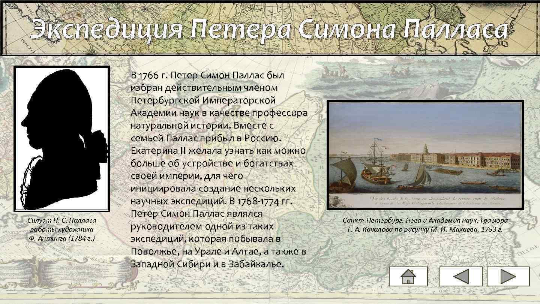 Экспедиция Петера Симона Палласа Силуэт П. С. Палласа работы художника Ф. Антинга (1784 г.