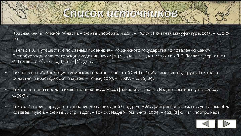 Список источников • Красная книга Томской области. – 2 -е изд. , перераб. и