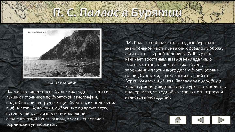 П. С. Паллас в Бурятии Вид на озеро Байкал Паллас составил список бурятских родов