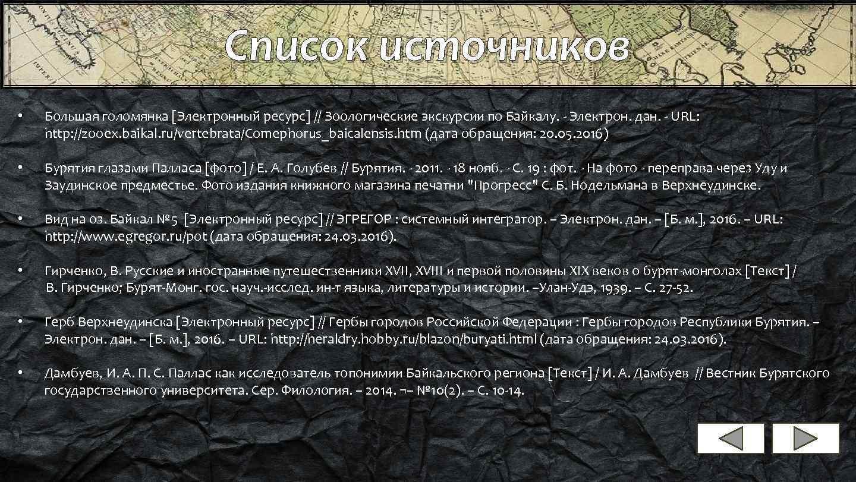 Список источников • Большая голомянка [Электронный ресурс] // Зоологические экскурсии по Байкалу. - Электрон.