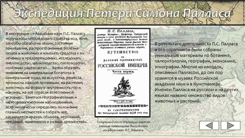 Экспедиция Петера Симона Палласа В инструкции от Академии наук П. С. Палласу поручалось: «Исследовать