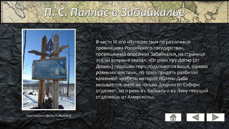 П. С. Паллас в Забайкалье В части III его «Путешествия по различным провинциям Российского