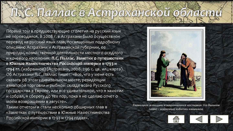 П. С. Паллас в Астраханской области Первый том в предшествующие столетия на русский язык
