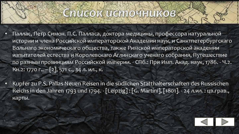 Список источников • Паллас, Петр Симон. П. С. Палласа, доктора медицины, профессора натуральной истории