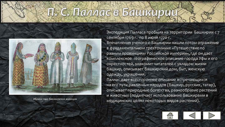 П. С. Паллас в Башкирии Убранство башкирских женщин Экспедиция Палласа пробыла на территории Башкирии
