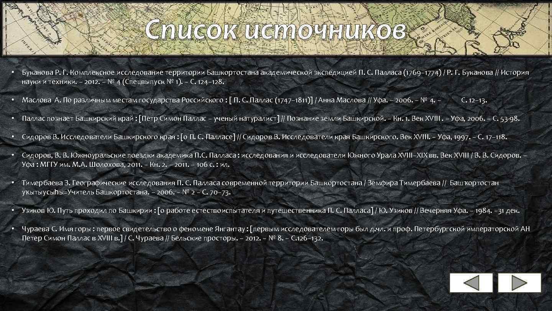 Список источников • Буканова Р. Г. Комплексное исследование территории Башкортостана академической экспедицией П. С.