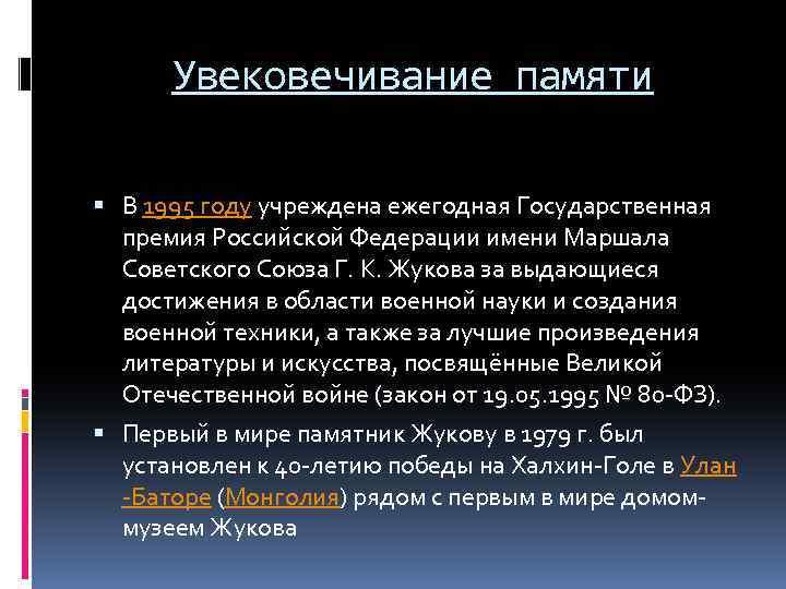 Увековечивание памяти В 1995 году учреждена ежегодная Государственная премия Российской Федерации имени Маршала Советского