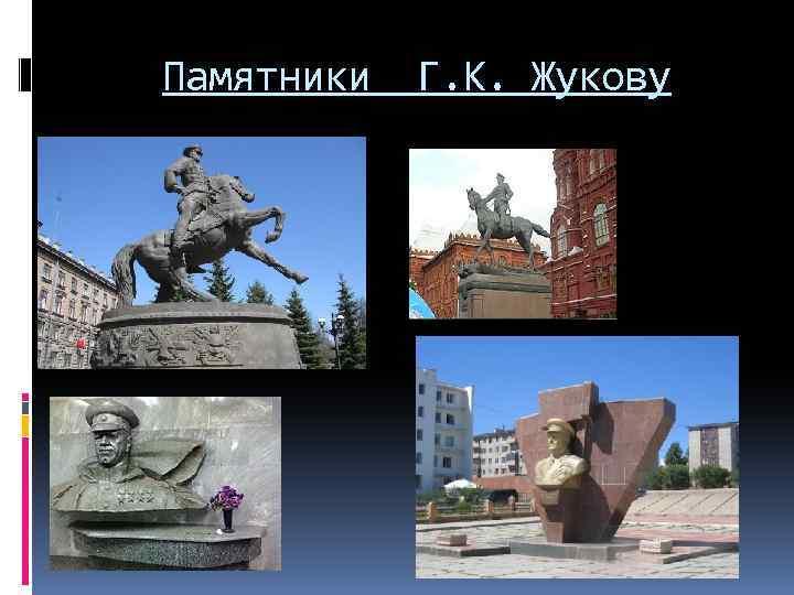 Памятники Г. К. Жукову