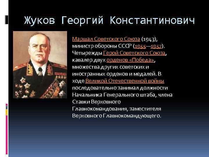 Жуков Георгий Константинович Маршал Советского Союза (1943), министр обороны СССР (1955— 1957). Четырежды Герой