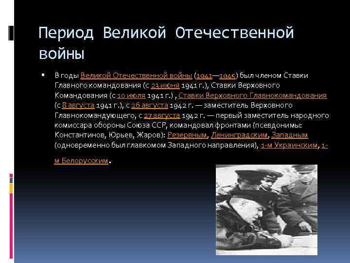 Период Великой Отечественной войны В годы Великой Отечественной войны (1941— 1945) был членом Ставки