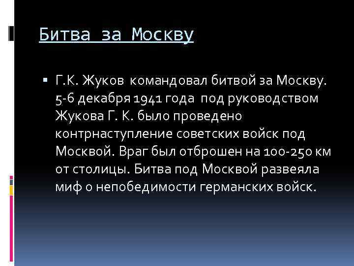 Битва за Москву Г. К. Жуков командовал битвой за Москву. 5 -6 декабря 1941