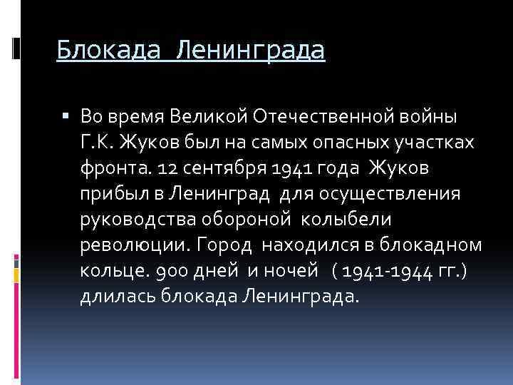 Блокада Ленинграда Во время Великой Отечественной войны Г. К. Жуков был на самых опасных