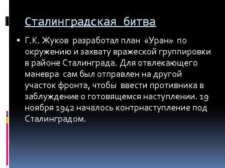 Сталинградская битва Г. К. Жуков разработал план «Уран» по окружению и захвату вражеской группировки