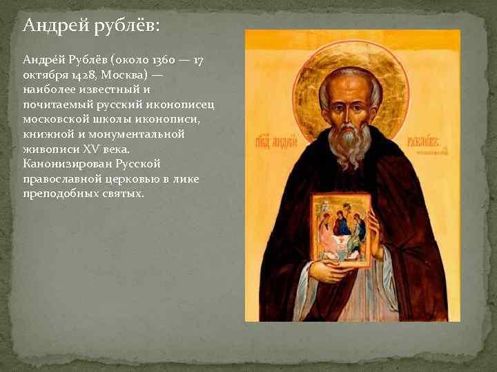 Андрей рублёв: Андре й Рублёв (около 1360 — 17 октября 1428, Москва) — наиболее