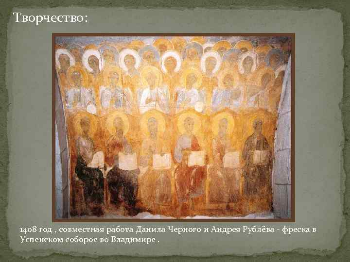 Творчество: 1408 год , совместная работа Данила Черного и Андрея Рублёва - фреска в
