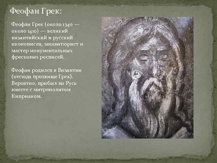 Феофан Грек: Феофа н Грек (около 1340 — около 1410) — великий византийский и