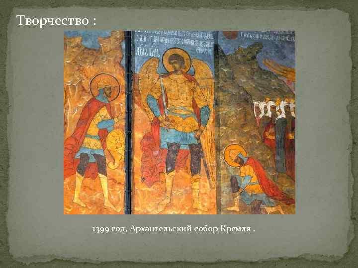 Творчество : 1399 год, Архангельский собор Кремля.
