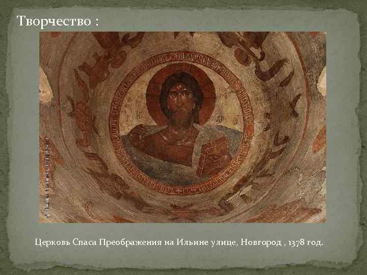 Творчество : Церковь Спаса Преображения на Ильине улице, Новгород , 1378 год.