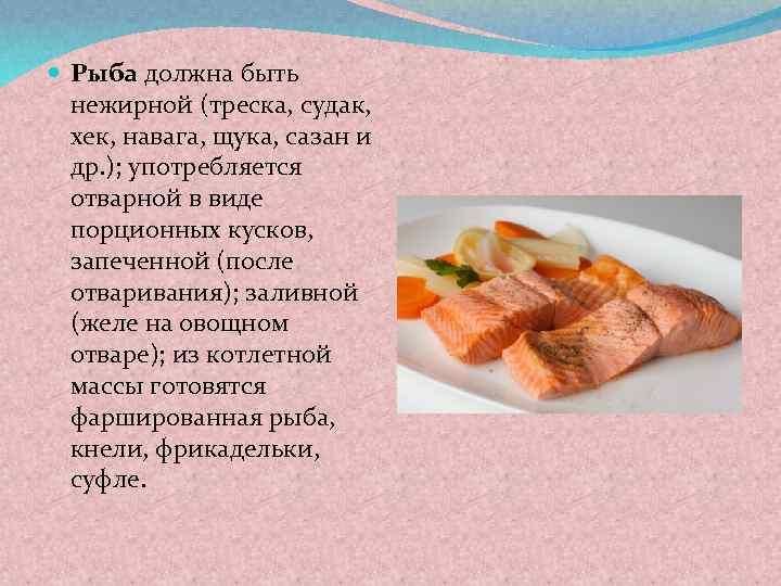 Диета 5 Какая Рыба. Стол №5 — какие продукты можно и нельзя на диете номер пять