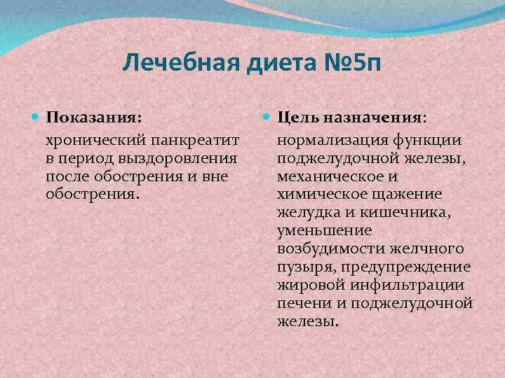 диета 5 презентация