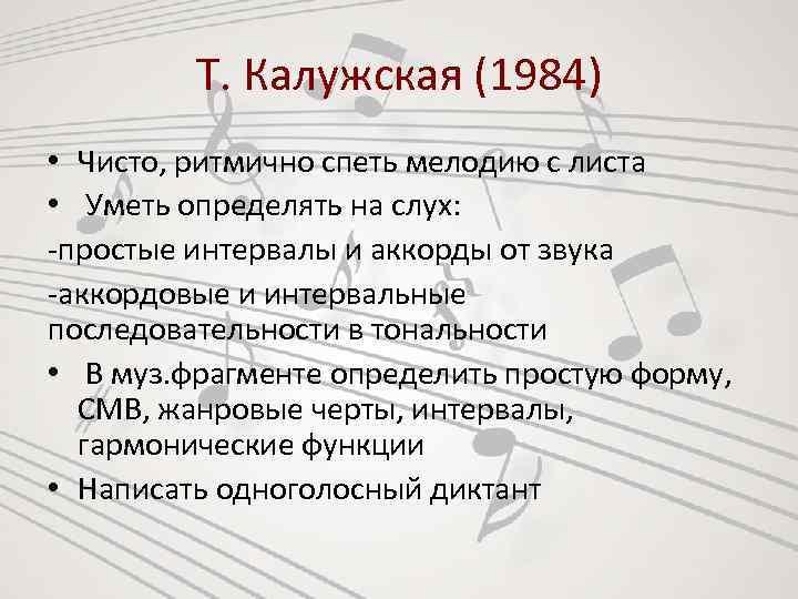 Т. Калужская (1984) • Чисто, ритмично спеть мелодию с листа • Уметь определять на