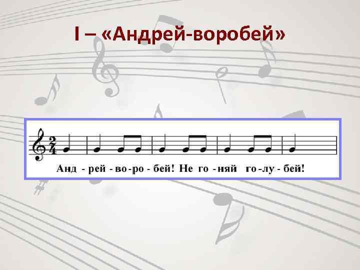I – «Андрей-воробей»