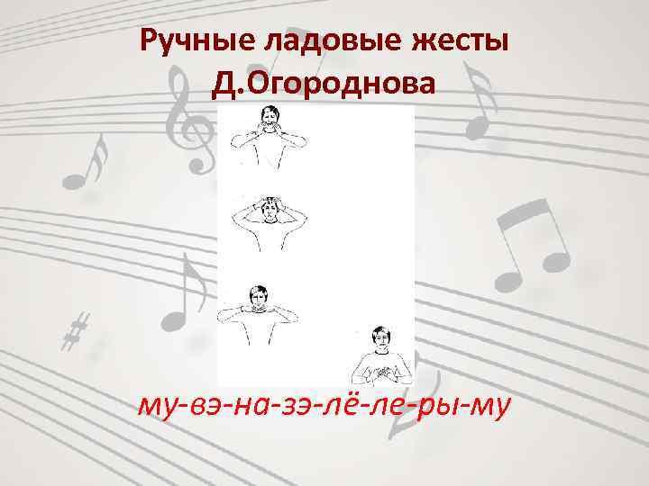 Ручные ладовые жесты Д. Огороднова му-вэ-на-зэ-лё-ле-ры-му
