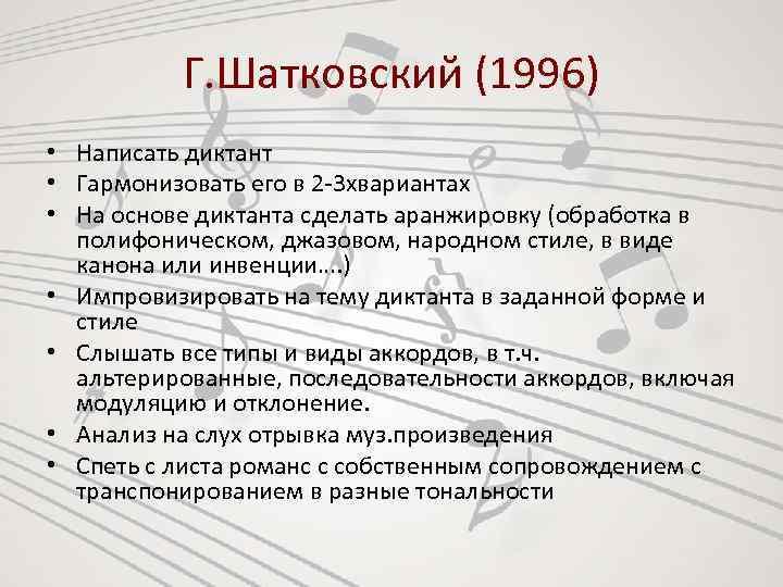 Г. Шатковский (1996) • Написать диктант • Гармонизовать его в 2 -3 хвариантах •