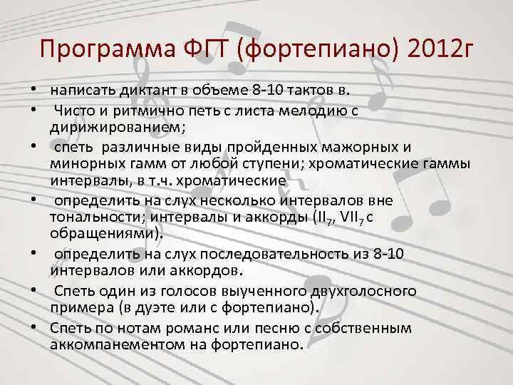 Программа ФГТ (фортепиано) 2012 г • написать диктант в объеме 8 -10 тактов в.