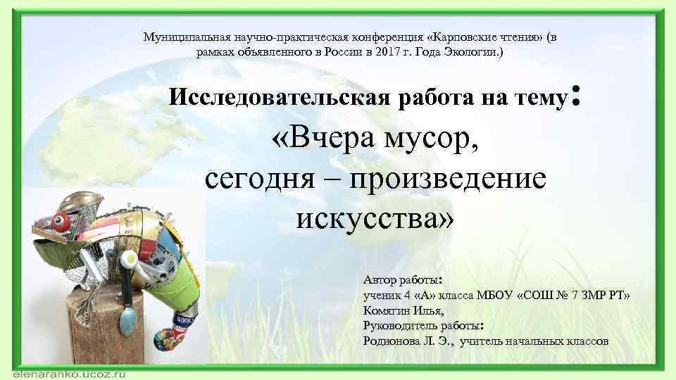 Муниципальная научно-практическая конференция «Карповские чтения» (в рамках объявленного в России в 2017 г. Года
