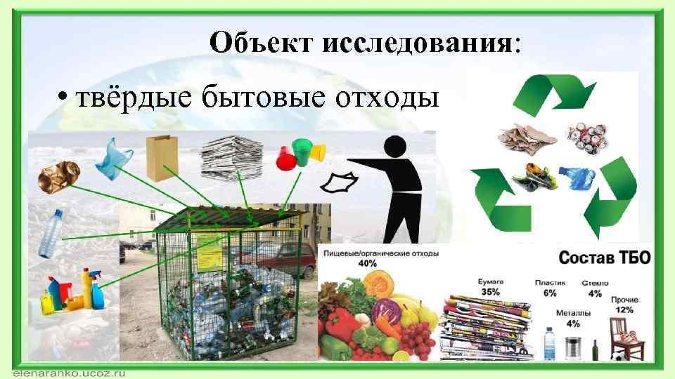 Объект исследования: • твёрдые бытовые отходы