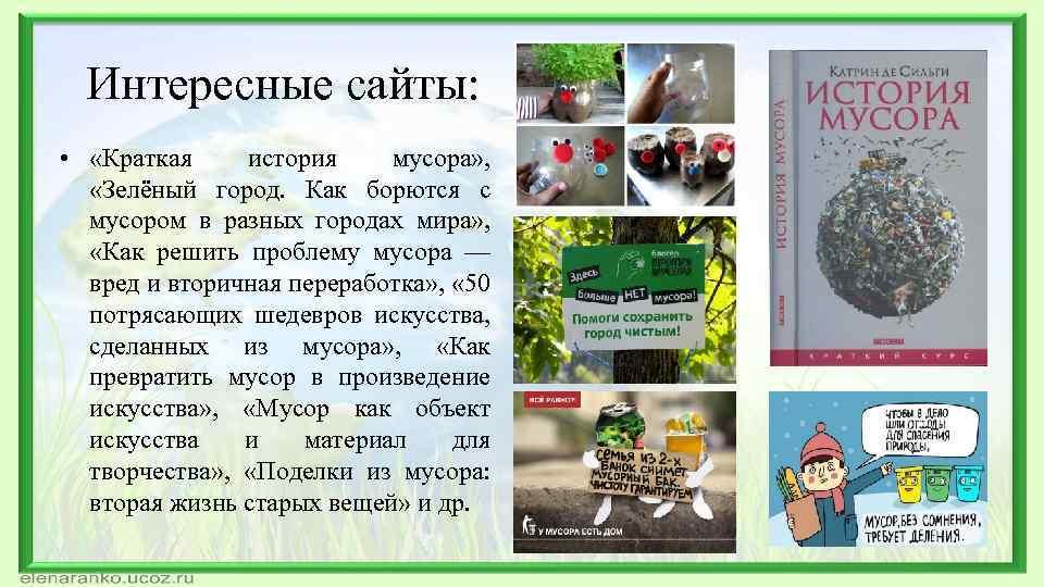 Интересные сайты: • «Краткая история мусора» , «Зелёный город. Как борются с мусором в